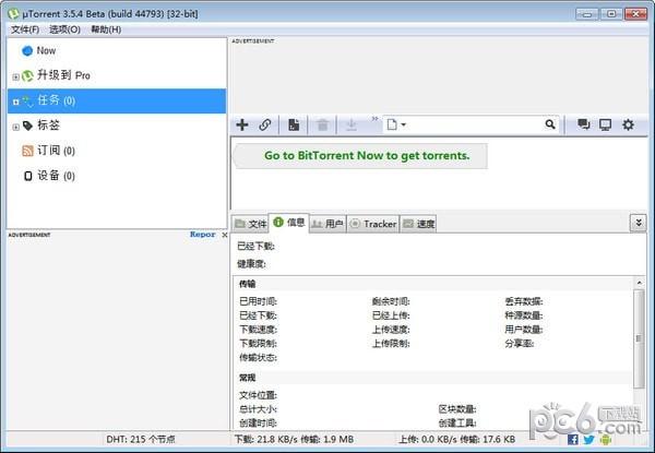 utorrent中文版官方下载|μTorrent下载 v3.5.5.44989官方版