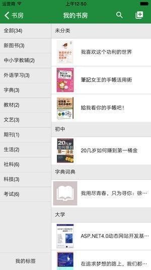 飘流书app