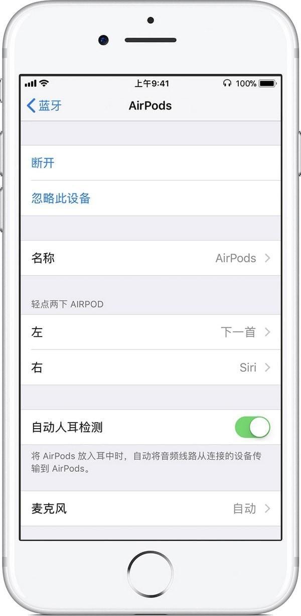 """【命名 AirPods】 轻点当前名称。然后输入 AirPods 的新名称,并轻点""""完成""""。 【更改轻点两下时进行的操作】 在""""蓝牙""""屏幕中选择左侧或右侧的 AirPod,然后选择在轻点两下 AirPod 时进行的操作: - 使用 Siri 控制音频内容、更改音量,或执行 Siri 支持的任何操作 - 播放、暂停或停止音频内容 - 跳到下一曲目 - 返回上一曲目 【打开或关闭""""自动人耳检测""""】 默认情况下,当您将 AirPods 戴"""