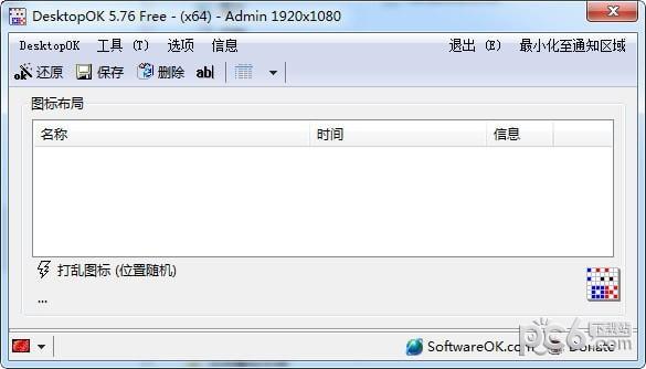 DesktopOK(还原桌面图标位置)