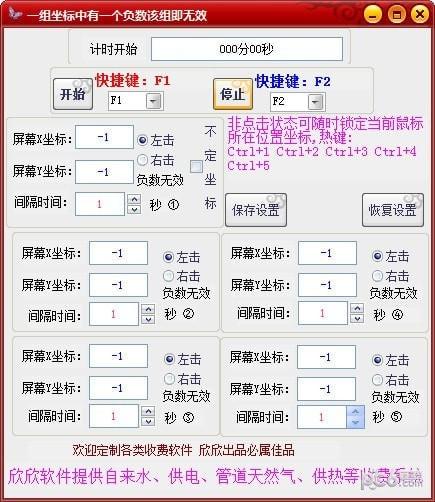 欣欣鼠标点击器 v3.3免费绿色版