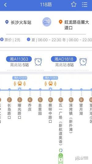 长沙公交出行软件下载