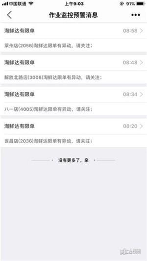 店总参谋app下载