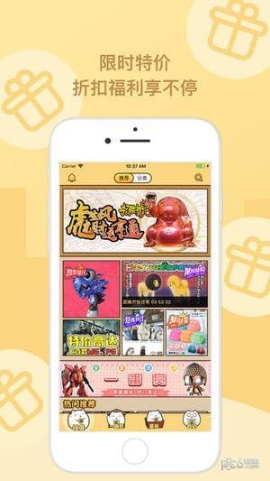 玩蛋趣app下载