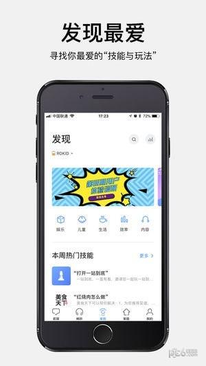 若琪app下载