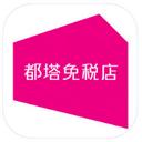 都塔免税店app