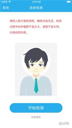 慧仁信息社保认证