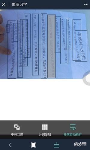 传图识字app软件下载