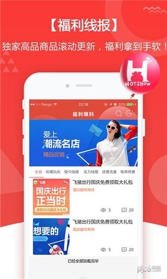 红秀招app下载