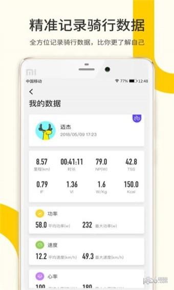 顽鹿运动app下载