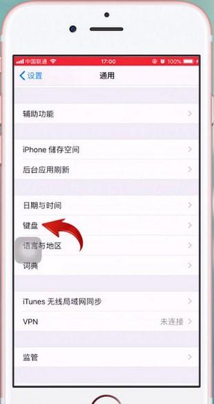 苹果手机怎么手写输入