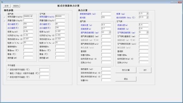 板式空预器热力计算工具