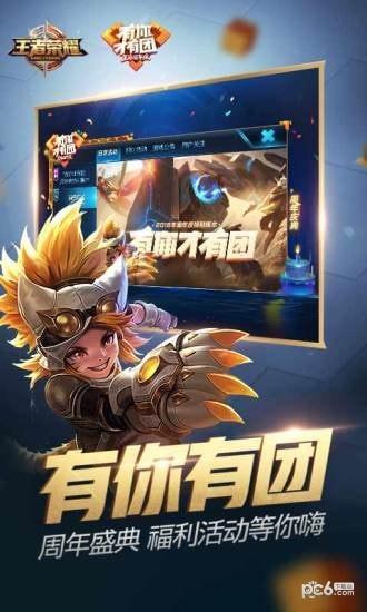 王者荣耀赛季重制段位图片