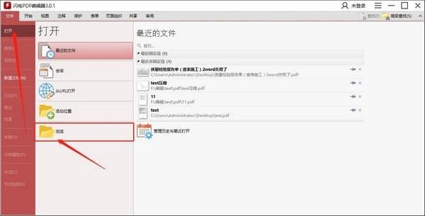 闪电PDF编辑器官方