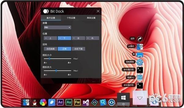 BitDock比特工具栏 v1.7.8官方免费版
