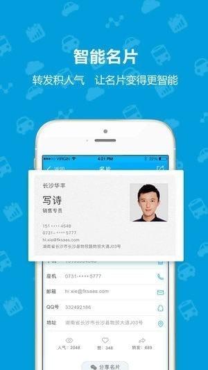 辅盈快手app