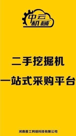 中云机械app