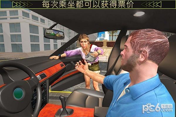 出租车驾驶模拟下载
