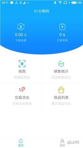 51分期购app下载