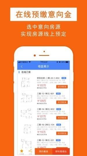 鑫房�app