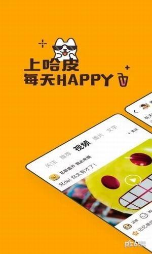 哈皮短视频app