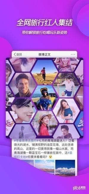 新浪微博2018下载