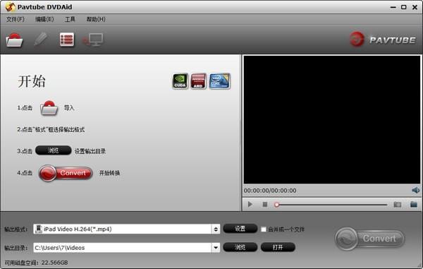 Pavtube DVDAid(DVD光盘备份工具)