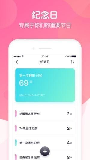 恋爱ing app