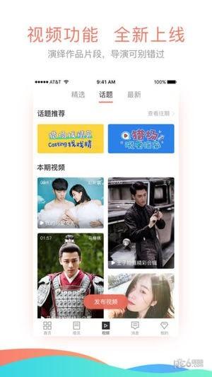 casting选角app下载