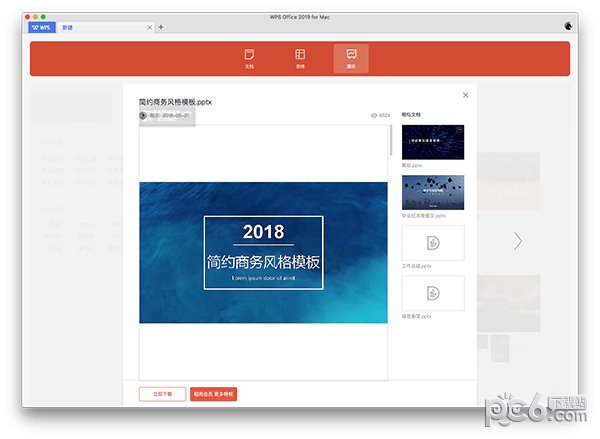 WPS Office 2019 for Mac