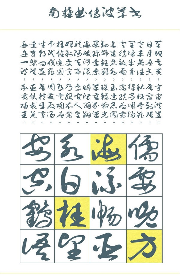 南构曲传波草书字体