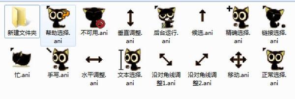 罗小黑鼠标指针 v1.0免费中文版