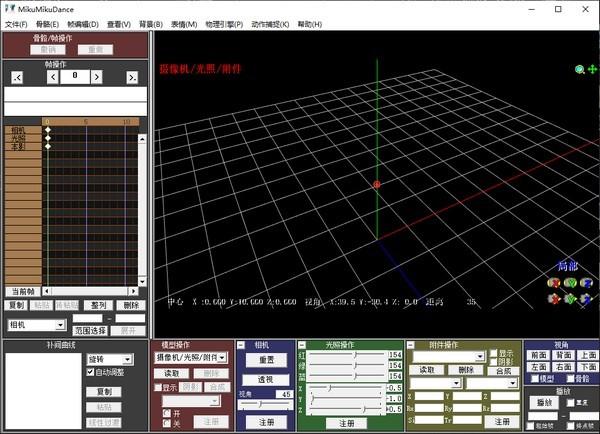3D动漫人物舞蹈编辑器(MikuMikuDance)