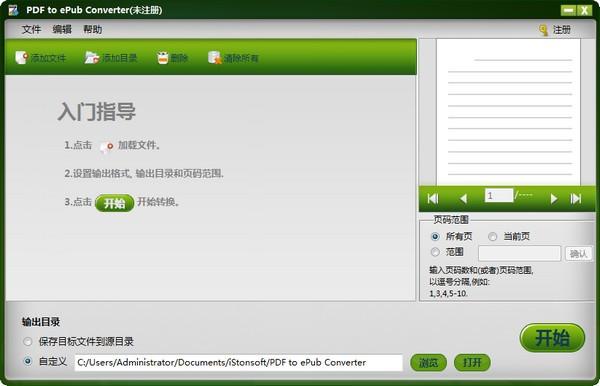 iStonsoft PDF to ePub Converter(PDF转ePub工具)