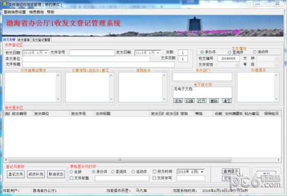 文件登记与管理系统