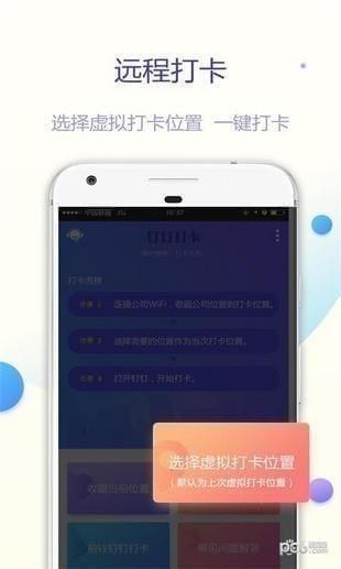 打卡助手app官方下载