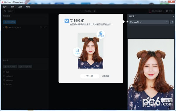 Effect Creator抖音特效开放平台