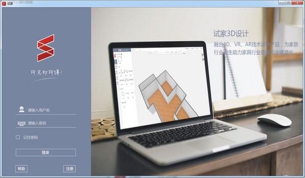 试家3D设计软件