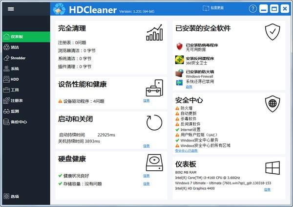 DCleaner 硬盘清理工具