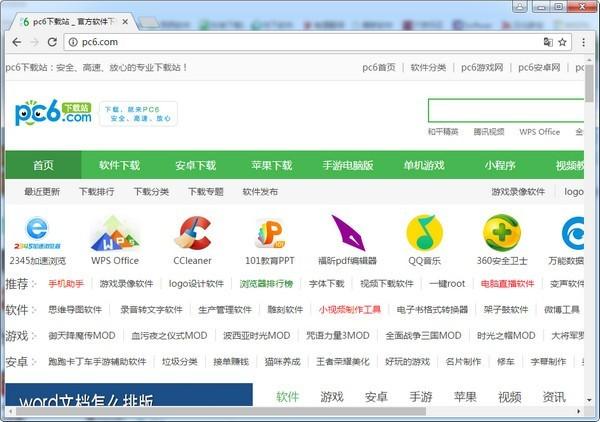 谷歌浏览器(Chrome 55版)