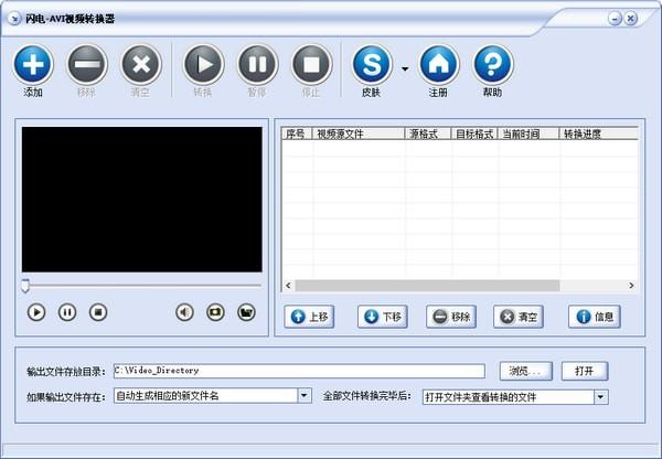 闪电AVI视频转换器