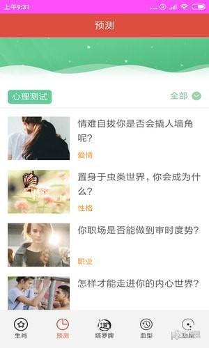六肖神算app下载