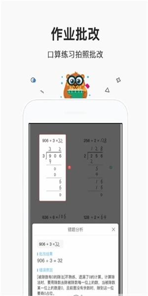 作业题答案app下载