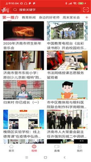 济南教育电脑版