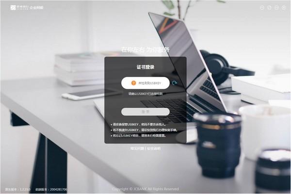 晋城银行企业网银客户端