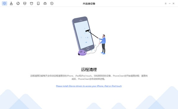 iphone/ipad清理垃圾软件(PhoneClean)下载 v5.3.0中文版