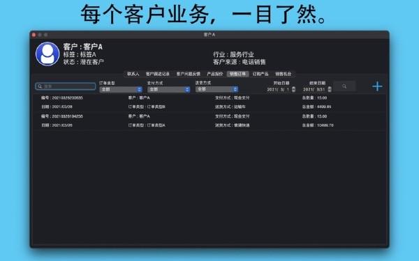 CRM客户业务Mac版