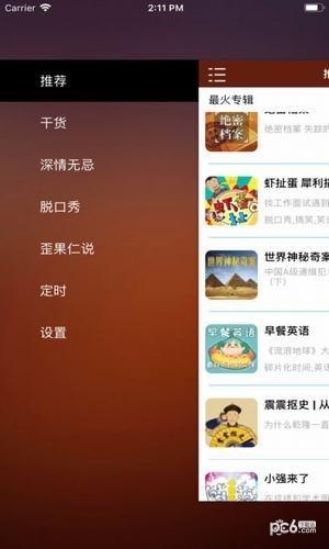 奇葩脱口秀app