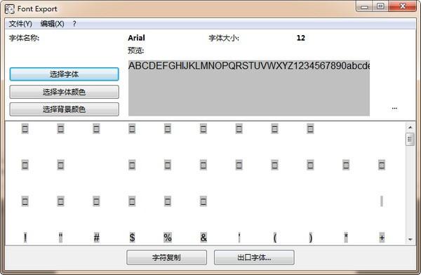 Alternate Font Export(字體導出圖片軟件)