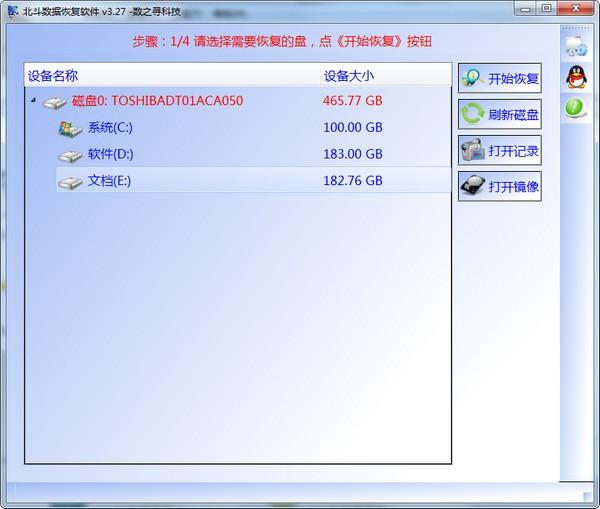 北斗数据恢复软件下载 v3.27官方版 免费数据恢复软件